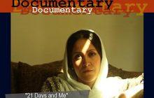 نمایش مستند ۲۱ روز و من