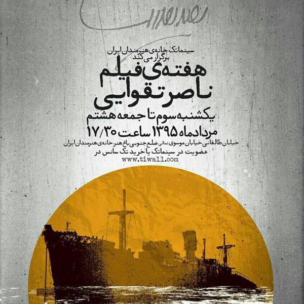هفته فیلم ناصر تقوایی