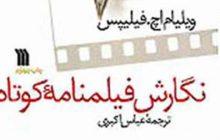 غنیمتی برای فیلمنامهنویسان کوتاه