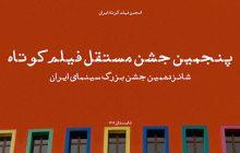 داوران پنجمین جشن مستقل فیلم کوتاه (اعضای آکادمی)