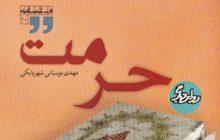 انتشار کتابی به قلم یکی از اعضای ایسفا