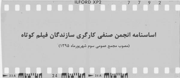 اساسنامه انجمن صنفی کارگری سازندگان فیلم کوتاه