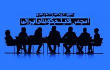 آئیننامهی کمیتهی عضوگیری ایسفا