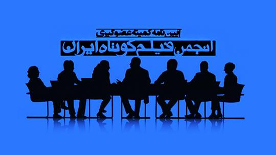 آییننامه-کمیته-عضوگیری.ایسفا