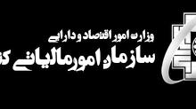 تذکر مهم سازمان امور مالیاتی کشور به سینماگران و اعضای خانه سینما