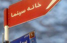 مجمع عمومی عادی انجمن فیلم کوتاه ایران