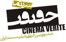 نمایش فیلمهای منتخب جشنوارهی سینما حقیقت