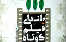 انتشار کتاب جدیدی در زمینهی فیلم کوتاه