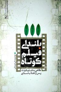 Bolandaye-film-kootahSmall