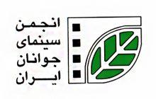 اسامی بخش نخست فیلمهای حمایت شده انجمن سینمای جوانان ایران اعلام شد