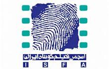 افتتاح «موزه فیلم کوتاه» در آیین اهدای جوایز «نهمین جشن مستقل فیلم کوتاه ایران»