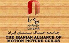 اطلاعیه خانه سینما در خصوص اقدام ضد اخلاقی و مزورانه نشریه موسوم به یالثارات