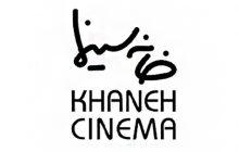 آیین نامه هفتمین جشن فیلم کوتاه ایران