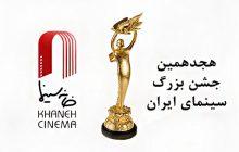 آیین بزرگداشت های هجدهمین جشن بزرگ سینمای ایران
