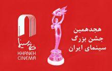 نامزدهای بخش انیمیشن و مستند هجدهمین جشن خانه سینما