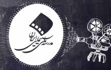 نشست پژوهشی اهمیت و جایگاه فیلم کوتاه در سینمای ایران برگزار شد
