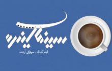 نمايش آثار شاخص در چهارمين پاتوق فيلم كوتاه