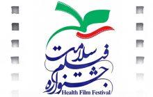 فیلمهای کوتاه برگزیده نخستین جشنواره فیلم «سلامت» معرفی شدند