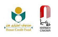صندوق اعتباری هنر و خانه سینما تفاهم نامه امضا کردند