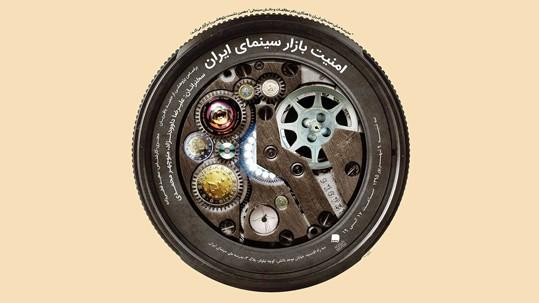 مدرسه ملی سینمای ایران - دهمین نشست