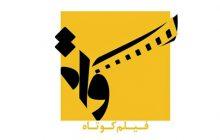 امشب برنامهی «فیلم کوتاه» شبکه مستند را از دست ندهید
