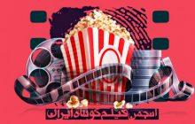 «فراخوان هشتمین جشن مستقل فیلم کوتاه»