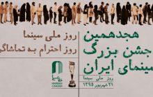 اعلام اسامی داوران صنوف درهجدهمین جشن سینمای ایران