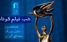 دعوتنامه «هفتمین جشن مستقل فیلم کوتاه» برای اعضای ایسفا ارسال شد