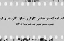 اساسنامه انجمن صنفي کارگری سازندگان فیلم کوتاه