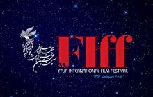 فراخوان سی و پنجمین جشنواره جهانی فیلم فجر منتشر شد