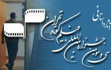 ۶۵ فیلم راه یافته به بخش مسابقه فیلم های داستانی سی و سومین جشنواره فیلم کوتاه تهران