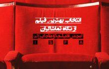 نتایج روز اول آرای بهترین فیلم از نگاه تماشاگران جشنواره فیلم کوتاه تهران