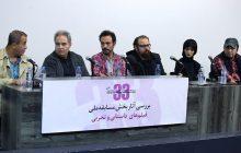 چهارمین نشست ایسفا با فیلمسازان جشنواره: «تجربهی کوتاه یا فیلم کوتاه تجربی؟»