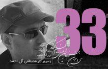 بزرگداشت مصطفی آل احمد در جشنواره فیلم کوتاه تهران