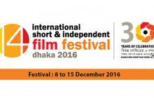 جشنوارهی فیلم کوتاه و مستقل داکا برگزار شد