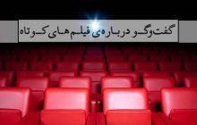 سومین نشست ایسفا: «زمان و ساختار ریتمیک در فیلم کوتاه»