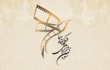 فراخوان سومین دوره جشنواره ملی فیلم کوتاه سما
