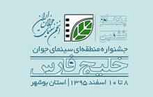 آیین نامه جشنواره منطقهای سینمای جوانان خلیج فارس