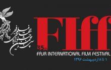 مقررات بخش کتابخانه ویدیویی جشنواره جهانی فیلم فجر