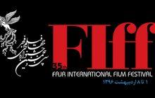 اعلام اسامی فیلمهای کوتاه بخش بینالملل و جلوهگاه شرق جشنواره جهانی فجر