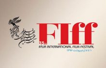 معرفی برگزیدگان سی و پنجمین جشنواره جهانی فیلم فجر