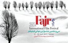 عناوین ورکشاپهای جشنواره جهانی فجر اعلام شد