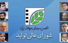 معرفی شورای عالی تولید انجمن سینمای جوانان ایران