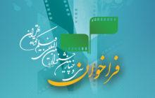 «آییننامه سی و چهارمین جشنواره بینالمللی فیلم کوتاه تهران»