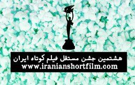 مهلت تحويل آثار به هشتمين جشن مستقل فيلم كوتاه تمديد شد.