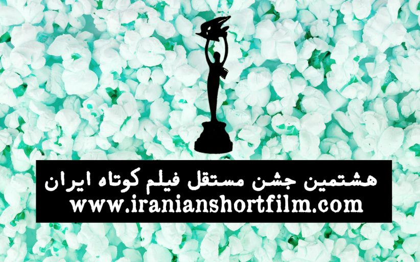 مهلت تحویل آثار به هشتمین جشن مستقل فیلم کوتاه تمدید شد.