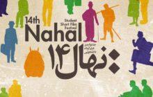 اسامى فيلم هاى راه يافته به چهاردهمين دوره جشنواره دانشجويى نهال