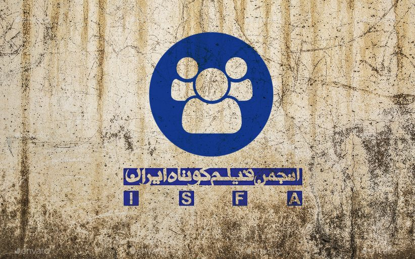 فرم اینترنتی عضویت در ایسفا راه اندازی شد