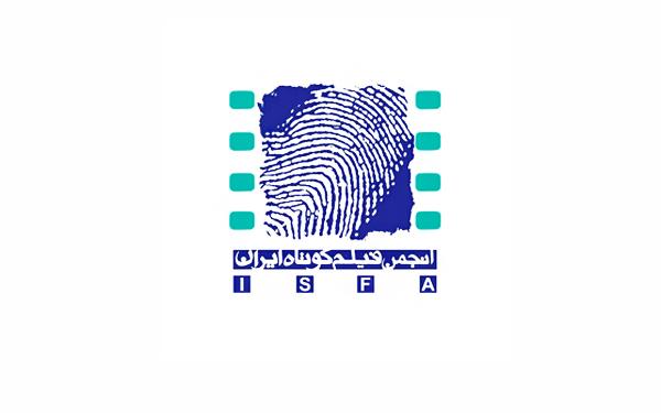 نظر رسمی هیات مدیره ی انجمن فیلم کوتاه ایران