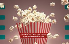 اسامی آثار رسیده به هشتمین جشن فیلم کوتاه